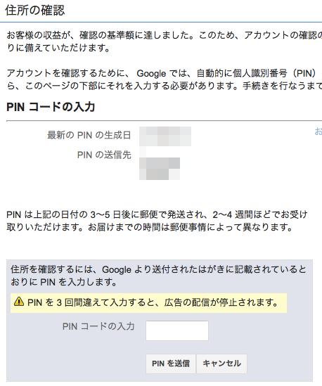 アドセンス PIN